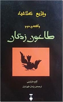 کتاب وقایع کلاغیه 2 : طاعون زدگان - واقعه دوم کلاغیه - رمانی از زبان کلاغ ها - خرید کتاب از: www.ashja.com - کتابسرای اشجع