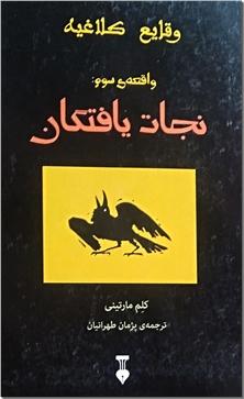 کتاب وقایع کلاغیه 3 : نجات یافتگان - واقعه سوم کلاغیه - رمانی از زبان کلاغ ها - خرید کتاب از: www.ashja.com - کتابسرای اشجع