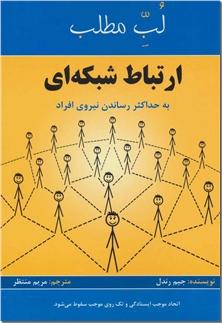 کتاب بازاریابی دیجیتال در مراکز خرید و مال ها - روانشناسی کار و تجارت - خرید کتاب از: www.ashja.com - کتابسرای اشجع