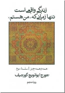 کتاب زندگی واقعی است تنها زمانی که من هستم -  - خرید کتاب از: www.ashja.com - کتابسرای اشجع