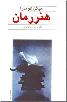 کتاب هنر رمان - کوندرا - تفکرات کوندرا درباره تاریخ تحول هنر رمان در اروپا و تحلیل وی درباره رمانهایش - خرید کتاب از: www.ashja.com - کتابسرای اشجع