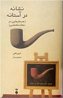 کتاب نشانه در آستانه - جستارهایی در نشانه شناسی - خرید کتاب از: www.ashja.com - کتابسرای اشجع