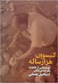 کتاب گیسوان هزارساله - گوشه هایی از خاطرات یک باستان شناس - خرید کتاب از: www.ashja.com - کتابسرای اشجع