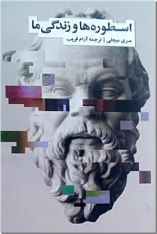 کتاب اسطوره ها و زندگی ما - نقش نمادها در علم جدید و جهان بینی - خرید کتاب از: www.ashja.com - کتابسرای اشجع