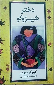کتاب دختر شیزوکو - ادبیات داستانی - خرید کتاب از: www.ashja.com - کتابسرای اشجع