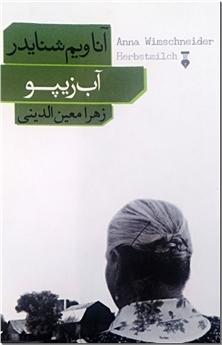 کتاب آب زیپو - داستان زندگی زنی روستایی به قلم خودش - خرید کتاب از: www.ashja.com - کتابسرای اشجع