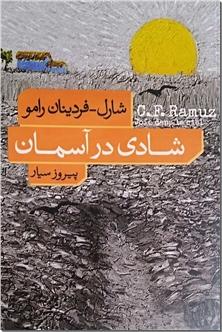 کتاب شادی در آسمان - داستان اهالی دهکده ای که از گور بر میخیزند - خرید کتاب از: www.ashja.com - کتابسرای اشجع