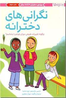 کتاب چگونه از بدنم مراقبت و نگهداری کنم - کوچکتر - پاسخ به سوالاتی که دختران کوچکتر نمی توانند بپرسند - خرید کتاب از: www.ashja.com - کتابسرای اشجع