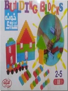 کتاب خونه سازی کوچک - لگو - لگو سازی مناسب برای کودکان 2 تا 5 سال - خرید کتاب از: www.ashja.com - کتابسرای اشجع