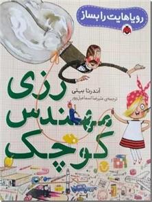 کتاب رزس مهندس کوچک - رویاهایت را بساز - خرید کتاب از: www.ashja.com - کتابسرای اشجع