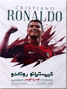 کتاب کریستیانو رونالدو - داستان زندگی فوتبالیست ها - خرید کتاب از: www.ashja.com - کتابسرای اشجع