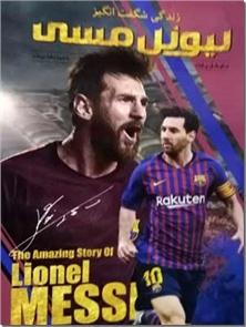 کتاب زندگی شگفت انگیز لیونل مسی - زندگینامه فوتبالیست ها برای نوجوانان - خرید کتاب از: www.ashja.com - کتابسرای اشجع
