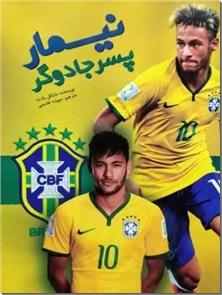 کتاب نیمار - داستان زندگی فوتبالیست ها - خرید کتاب از: www.ashja.com - کتابسرای اشجع