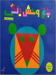 کتاب مزرعه رنگی - آشنایی با اشکال هندسی از طریق صورت حیوانات - خرید کتاب از: www.ashja.com - کتابسرای اشجع