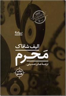 کتاب محرم - ادبیات داستانی - رمان - خرید کتاب از: www.ashja.com - کتابسرای اشجع