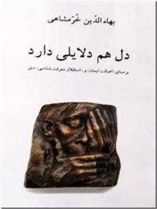 کتاب دل هم دلایلی دارد - بر مبنای اصالت ایمان و استقلال معرفت شناختی دین - خرید کتاب از: www.ashja.com - کتابسرای اشجع