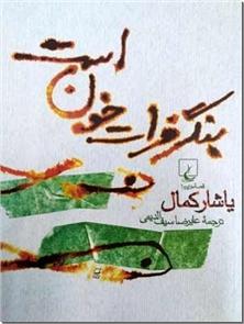 کتاب بنگر فرات خون است - قصه جزیره 1 - خرید کتاب از: www.ashja.com - کتابسرای اشجع