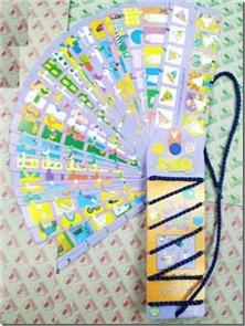 کتاب نخ جادویی 7 - هوش آزمایی - آموزش مفاهیم برای کودکان 4 تا 10 سال - خرید کتاب از: www.ashja.com - کتابسرای اشجع