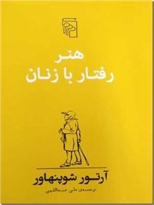 کتاب هنر رفتار با زنان - مطالبی جذاب و متنوع در باب زنان از نگاه شوپنهاور - خرید کتاب از: www.ashja.com - کتابسرای اشجع