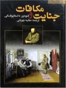 کتاب جنایات و مکافات - ادبیات داستانی - رمان - خرید کتاب از: www.ashja.com - کتابسرای اشجع