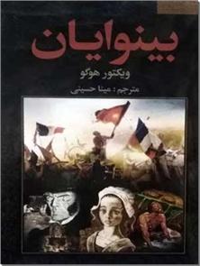 کتاب بینوایان - ادبیات داستانی - رمان - خرید کتاب از: www.ashja.com - کتابسرای اشجع