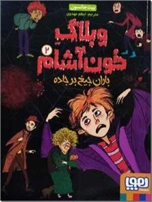 کتاب وبلاگ خون آشام 2 - باران جیغ بر جاده - خرید کتاب از: www.ashja.com - کتابسرای اشجع