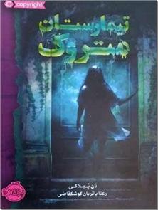کتاب تیمارستان متروک - رمان نوجوانان - خرید کتاب از: www.ashja.com - کتابسرای اشجع