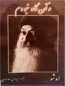 کتاب و آن گاه نبودم - آموزه های اوشو - خرید کتاب از: www.ashja.com - کتابسرای اشجع