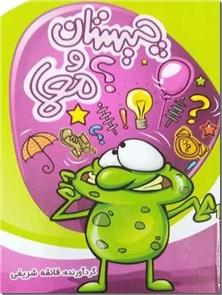 کتاب چیستان و معما - 276 معما برای کودکان - خرید کتاب از: www.ashja.com - کتابسرای اشجع