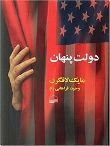 کتاب دولت پنهان - روایتی تحلیلی از افول قانون اساسی در ایالات متحده - خرید کتاب از: www.ashja.com - کتابسرای اشجع