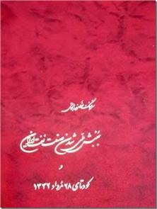 کتاب جنبش ملی شدن صنعت نفت و کودتای 28 مرداد - به ضمیمه جنبش ملی شدن صنعت نفت - خرید کتاب از: www.ashja.com - کتابسرای اشجع