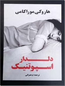 کتاب دلدار اسپوتنیک - ادبیات داستانی - رمان - خرید کتاب از: www.ashja.com - کتابسرای اشجع