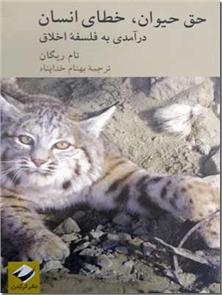 کتاب حق حیوان خطای انسان - درآمدی به فلسفه اخلاق - خرید کتاب از: www.ashja.com - کتابسرای اشجع