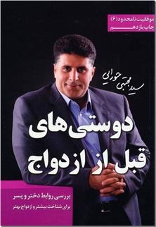 کتاب دوستی های قبل از ازدواج - بررسی روابط دختر و پسر برای شناخت بیشتر و ازدواج بهتر - خرید کتاب از: www.ashja.com - کتابسرای اشجع
