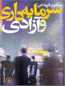کتاب سرمایه داری و آزادی - مکتب پولی نوین - خرید کتاب از: www.ashja.com - کتابسرای اشجع