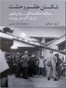 کتاب شکستن طلسم وحشت - محاکمه شگفت انگیز و پایان ناپذیر - خرید کتاب از: www.ashja.com - کتابسرای اشجع