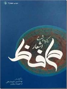 کتاب برگزیده و شرح اشعار حافظ - به کوشش بهاءالدین خرمشاهی - خرید کتاب از: www.ashja.com - کتابسرای اشجع