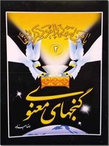 کتاب گنجهای معنوی 2 - دعا، آیات قرآن، حرز، خواص قرآن، احادیث - خرید کتاب از: www.ashja.com - کتابسرای اشجع