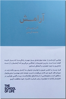 کتاب آرامش - توانایی آرام ماندن در زندگی - خرید کتاب از: www.ashja.com - کتابسرای اشجع