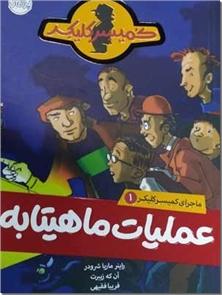 کتاب ماجراهای کمیسر کلیکر 1 - عملیات ماهیتابه - رمان نوجوانان - خرید کتاب از: www.ashja.com - کتابسرای اشجع