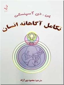 کتاب تکامل آگاهانه انسان - مجموعه سخنرانی های پی.دی آسپینسکی - خرید کتاب از: www.ashja.com - کتابسرای اشجع