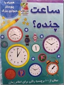 کتاب ساعت چنده - همراه با پوستر دیواری بزرگ - خرید کتاب از: www.ashja.com - کتابسرای اشجع