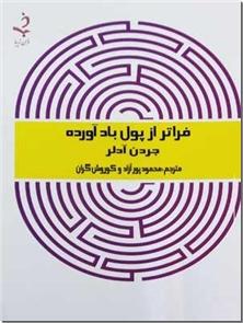 کتاب فراتر از پول بادآورده - روانشناسی تجارت - خرید کتاب از: www.ashja.com - کتابسرای اشجع