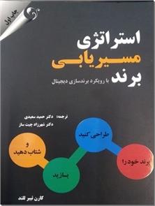 کتاب استراتژی مسیریابی برند - با رویکرد برندسازی دیجیتال - خرید کتاب از: www.ashja.com - کتابسرای اشجع
