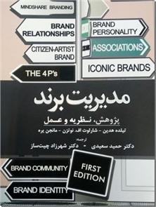 کتاب مدیریت برند - پژوهش نظریه عمل - خرید کتاب از: www.ashja.com - کتابسرای اشجع
