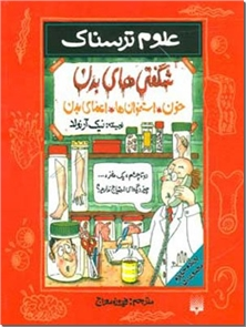 کتاب شگفتی های بدن - علوم ترسناک - دانستنی هایی برای نوجوانان - خرید کتاب از: www.ashja.com - کتابسرای اشجع
