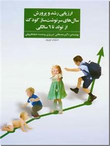 کتاب ارزیابی رشد و پرورش سال های سرنوشت ساز کودک - روانشناسی کودک و نوجوان - خرید کتاب از: www.ashja.com - کتابسرای اشجع