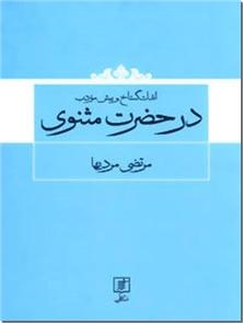 کتاب اندک گستاخ و بیش مودب در حضرت مثنوی - نقد ادبی - خرید کتاب از: www.ashja.com - کتابسرای اشجع