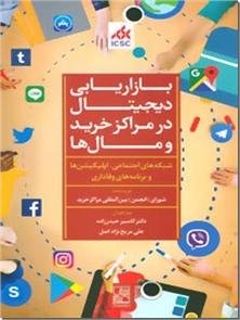 کتاب بازاریابی دیجیتال در مراکز خرید و مال ها - شبکه های اجتماعی اپلیکیشن ها و برنامه های وفاداری - خرید کتاب از: www.ashja.com - کتابسرای اشجع