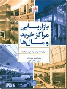 کتاب بازاریابی مراکز خرید و مال ها - روانشناسی کار و تجارت - خرید کتاب از: www.ashja.com - کتابسرای اشجع